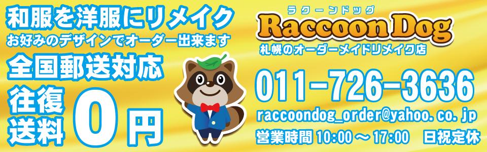 REMAKE GALLERY | 着物リメイクなら【ラクーンドッグ】東京・千葉・埼玉・神奈川など全国対応