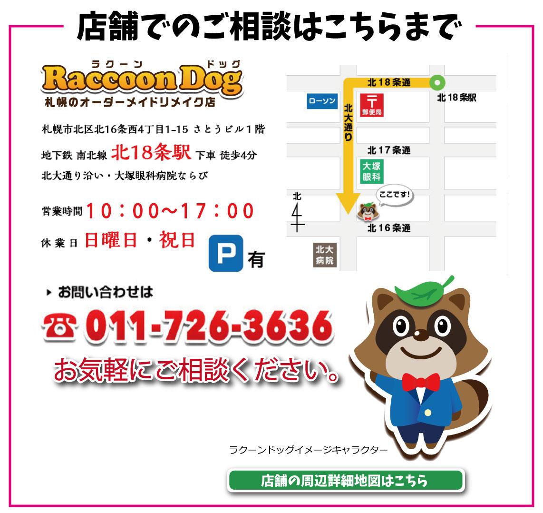 着物リメイクの店ラクーンドッグ 011-726-3636