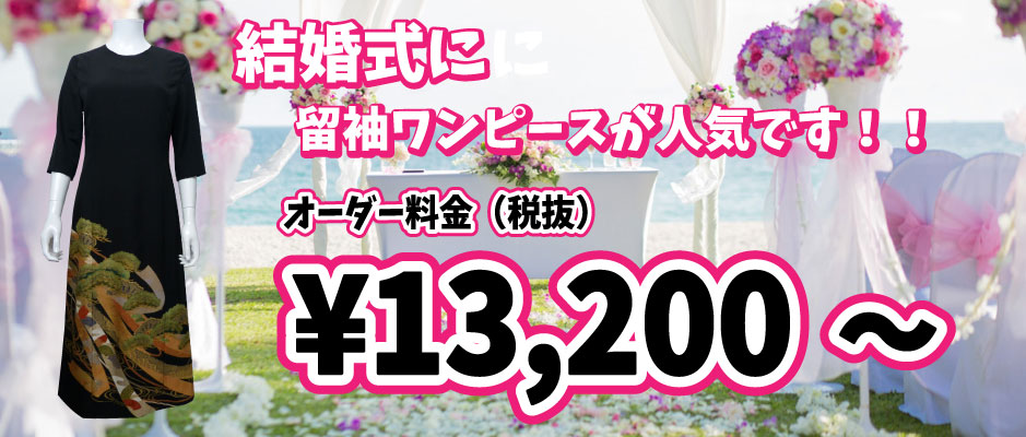 留袖ワンピースが人気です!13,200円~