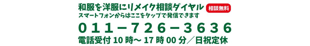 リメイク相談ダイヤル 011-726-3636