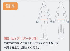 ヒップの測り方 お尻の最も太い位置を水平方向にきつく絞らず一周するように測って下さい。