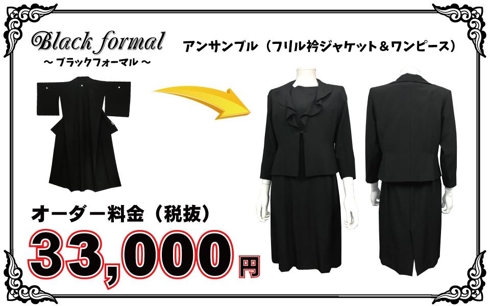 オーダーフォーマルアンサンブル33,000円