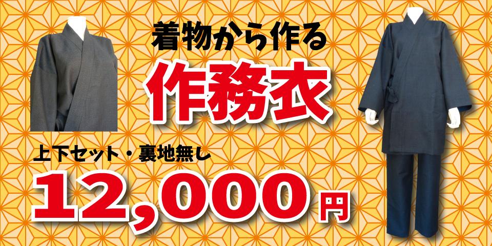作務衣上下セット12,000円