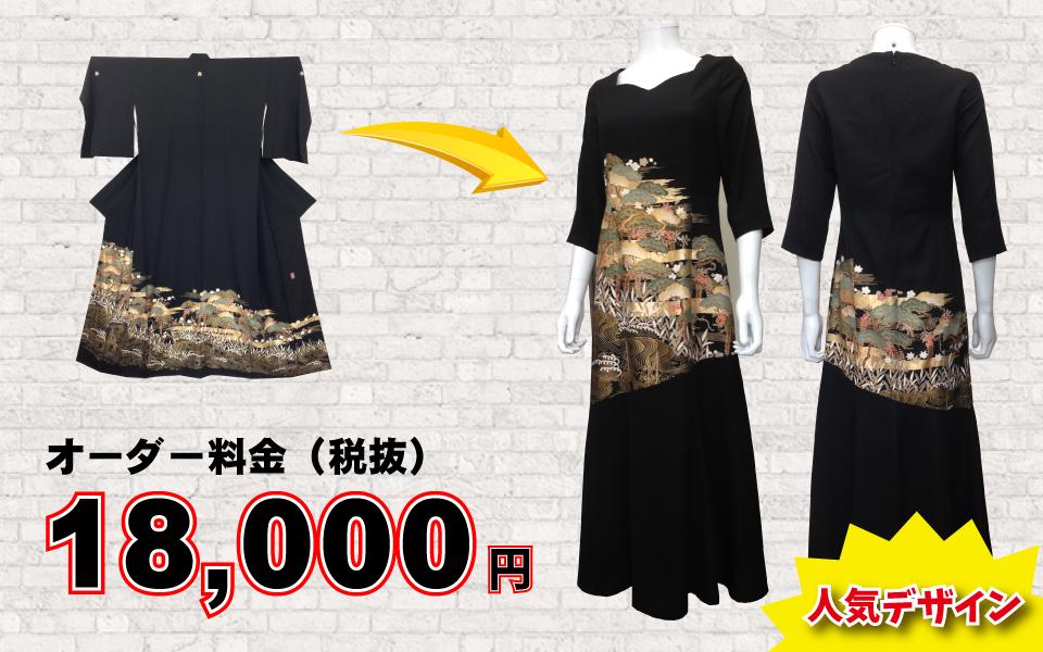 留袖ワンピース18,000円